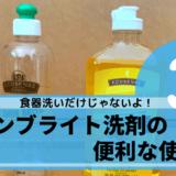 レモンブライト洗剤の便利な使い方3選!ベストな希釈は何倍?