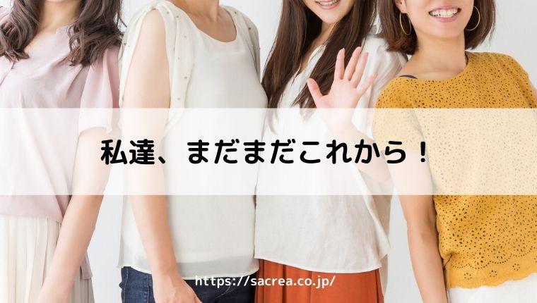 広島女子ビズ~女性の副業やWEB集客をサポートします!