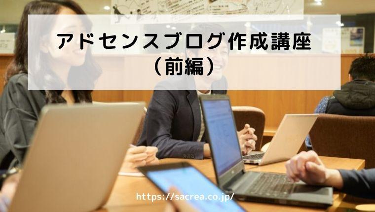 アドセンスブログ作成講座