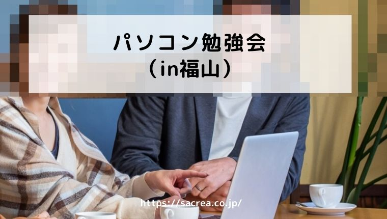 パソコン勉強会