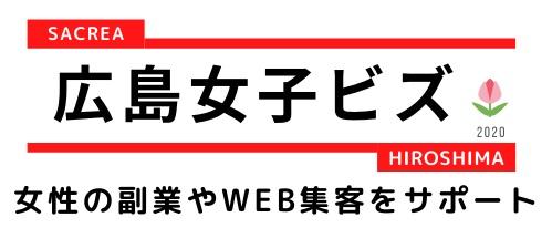 広島女子ビズ~女性の副業やWEB集客をサポート