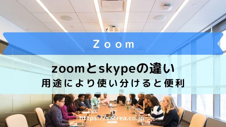 zoomとskypeの違い