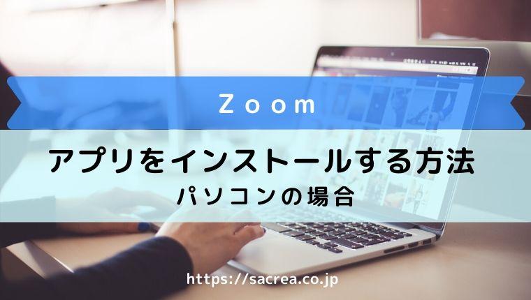 zoomアプリをpcにインストールする方法 最新バージョン