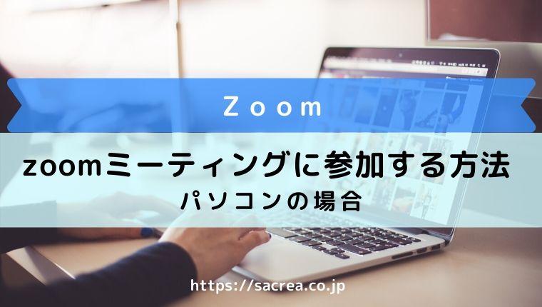 zoomミーティングにPCで参加する方法
