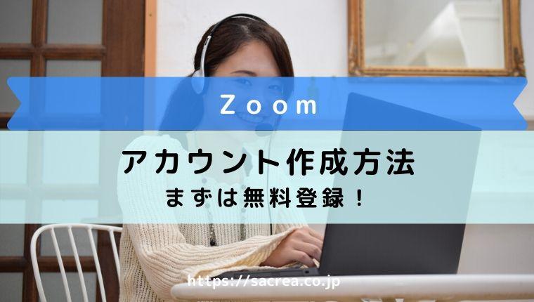 zoom-アカウント作成方法
