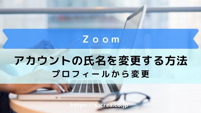 zoom-アカウント氏名変更