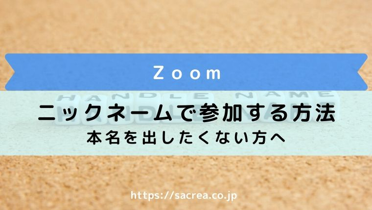 zoomニックネームで参加する方法