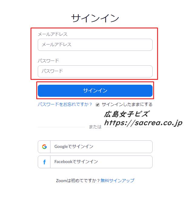 zoom アカウントから氏名変更