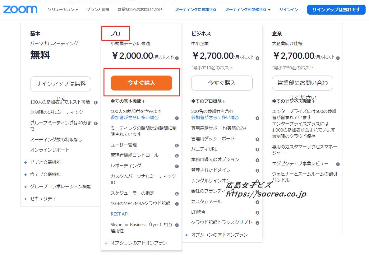 zoom-有料プランの支払い方法