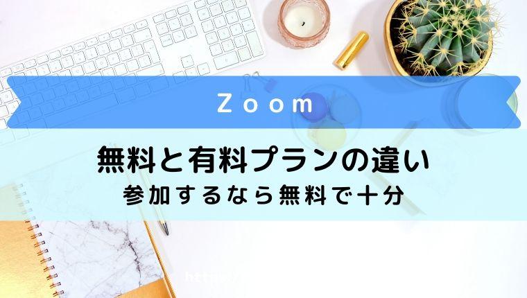 zoom-無料と有料の比較