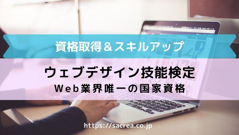 ウェブデザイン資格