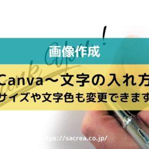 canva~文字の入れ方
