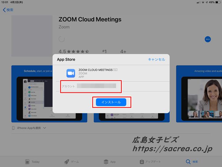 ipadでzoomアプリを入手