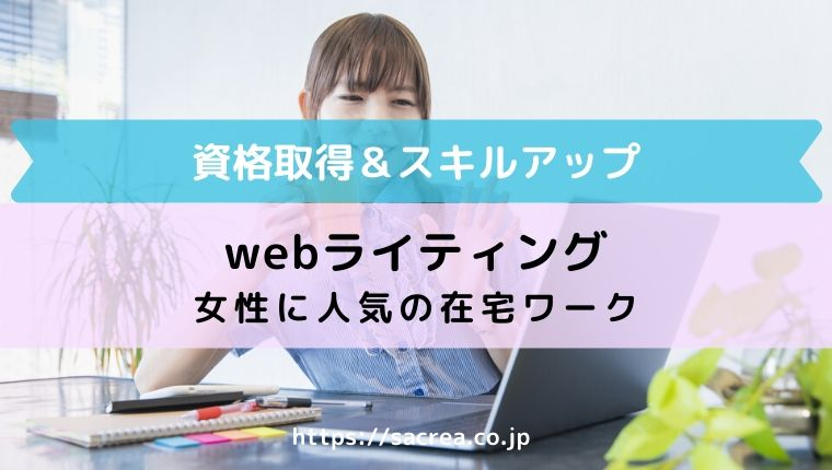 webライティング資格