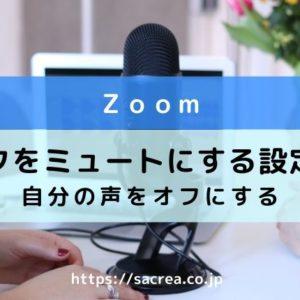 zoomでマイクをミュートにする設定方法 自分の声をオフ