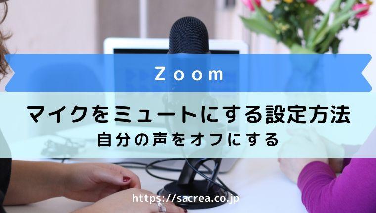 ミュート zoom マイク