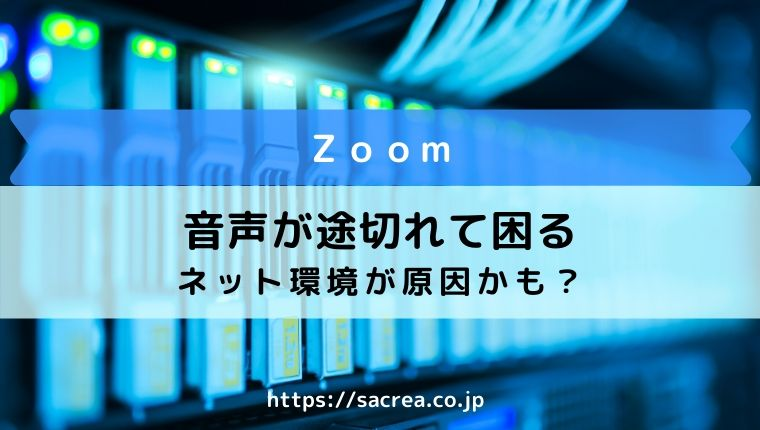 zoomの音声が途切れるのは何故?
