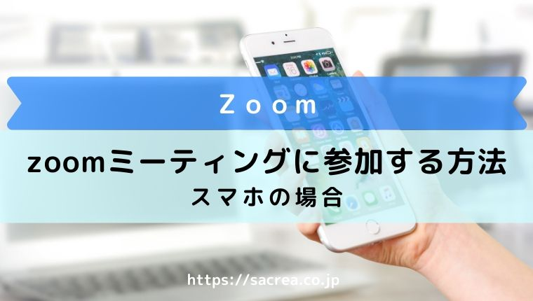zoomミーティングにスマホで参加する方法~アプリが便利