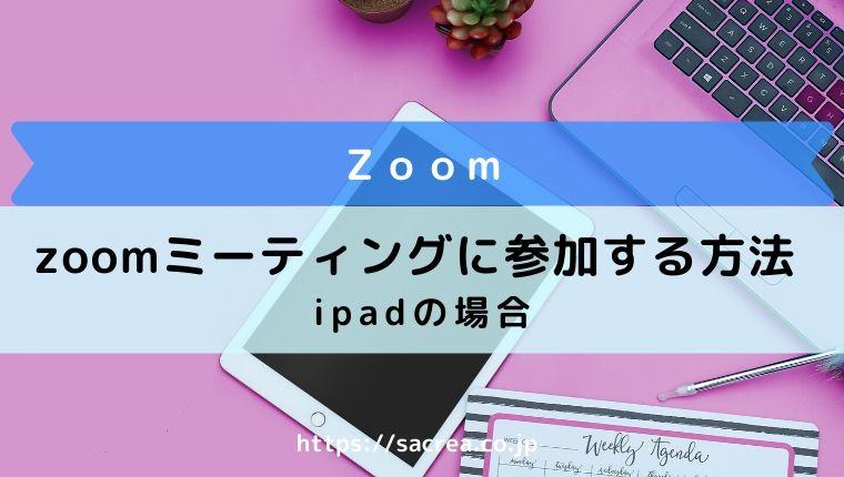 zoomミーティングにipadで参加する方法