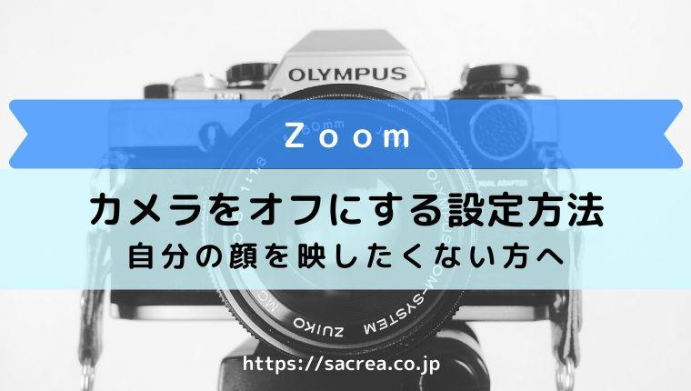 オフ zoom カメラ