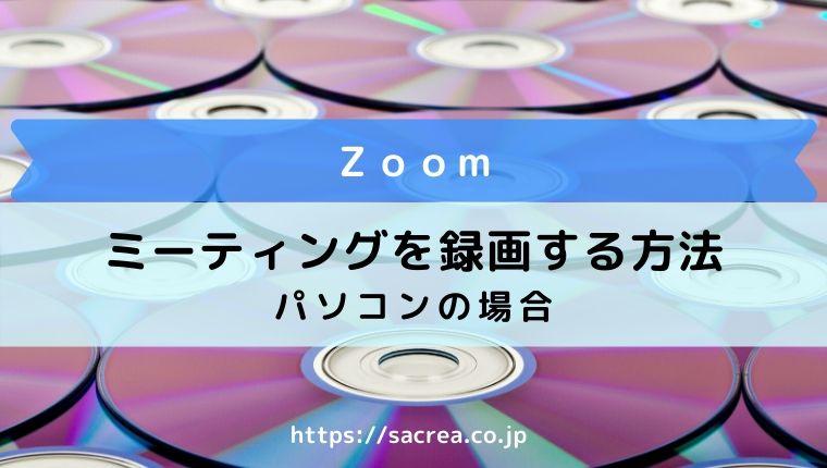 zoomのミーティングを録画する方法
