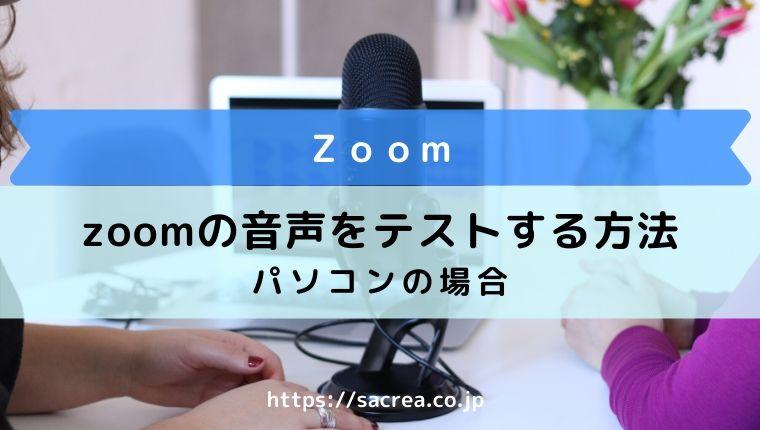 zoomの音声をテストする方法