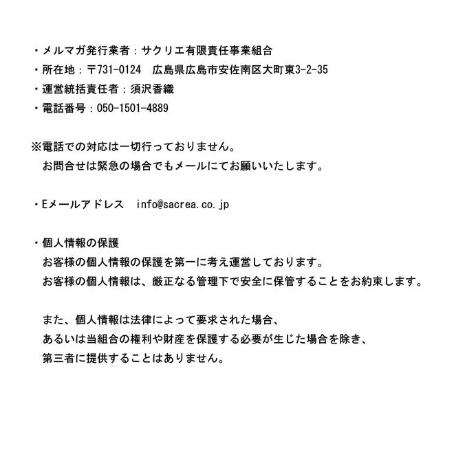 広島女子ビズメールマガジン発行者情報