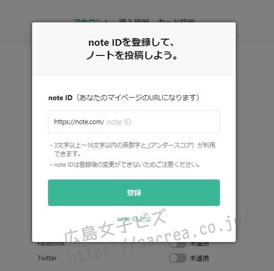 noteアカウント作成