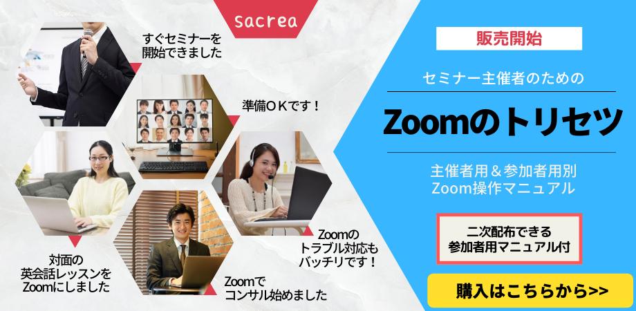 Zoomのトリセツ販売開始