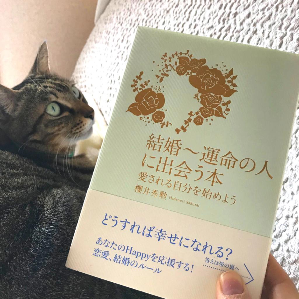 結婚~運命の人に出会う本 櫻井秀勲