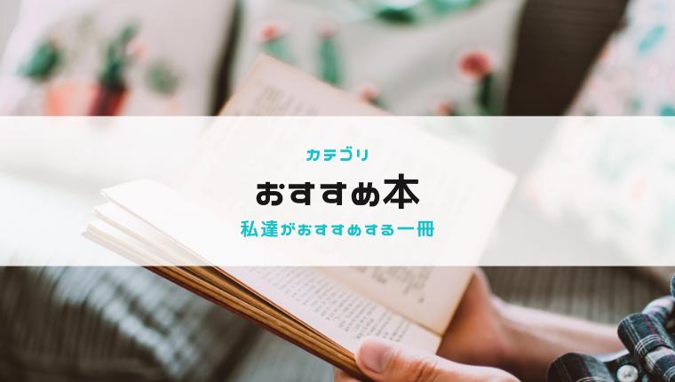 おすすめ本記事一覧