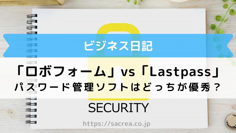 「ロボフォーム」vs「Lastpass」パスワード管理ソフトはどっちが優秀?