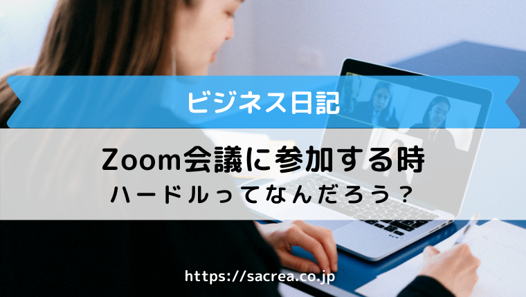 Zoom会議に参加する時のハードルってなんだろう?