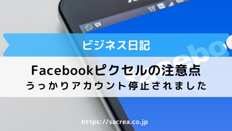 Facebookピクセルの注意点