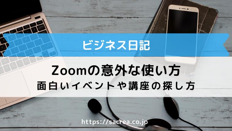 Zoomの意外な使い方&面白いイベントや講座の探し方