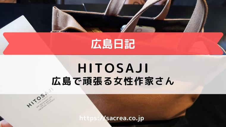HITOSAJI~広島で頑張る女性のハンドメイド作家さん