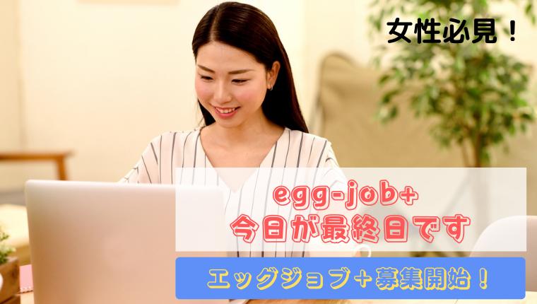 egg-job+ 【最終日】質問にお答えします