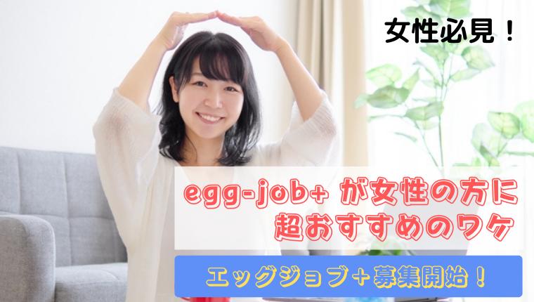 egg-job+が女性におすすめの理由